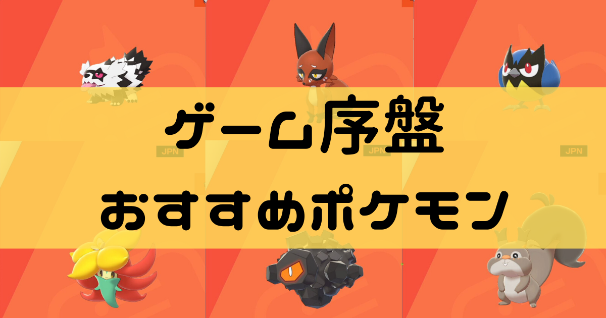 ゲーム序盤の攻略におすすめ! 捕まえておきたい新ポケモン 【ポケモン ...