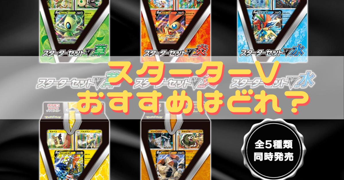 ポケモン剣盾 トレーナーカード